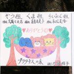 植樹002 - コピー
